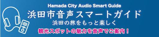 浜田市音声スマートガイド