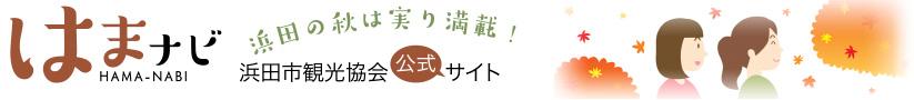 はまナビ 浜田市観光協会公式サイト