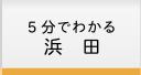 5分でわかる浜田
