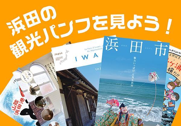 浜田の観光パンフを見よう!【はまナビ】