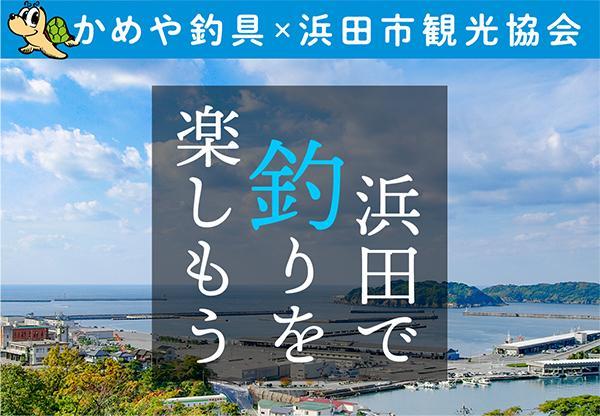 浜田で釣りを楽しもう!【はまナビ】