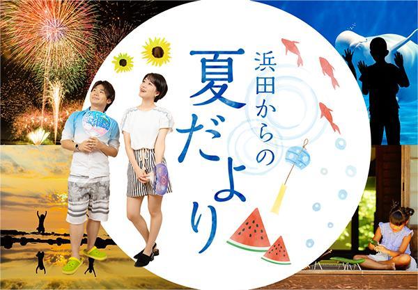 浜田に夏がやってきた!