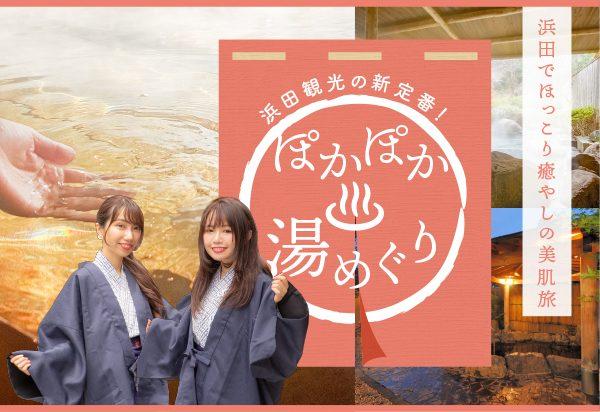 浜田観光の新定番!ぽかぽか湯めぐり【はまナビ】