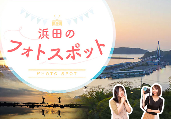浜田のフォトスポット【はまナビ】