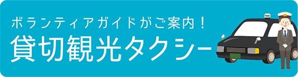 浜田を満喫♪観光タクシー