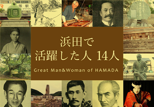 浜田で活躍した人 14人【はまナビ】
