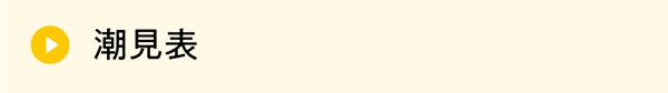 Shiomi list