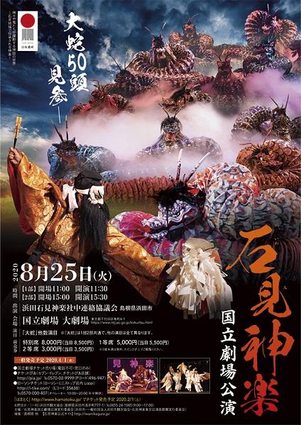 8/25(火)石見神楽国立劇場公演