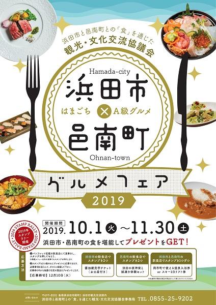 10/1(火)~11/30(土)2019浜田市×邑南町グルメフェア開催!!