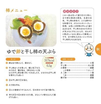 西条柿の干し柿の天ぷらレシピ
