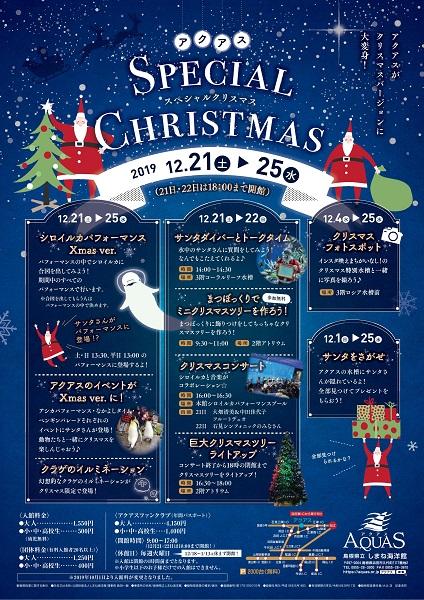 12/21(土)~12/25(水)アクアスのスペシャルクリスマス