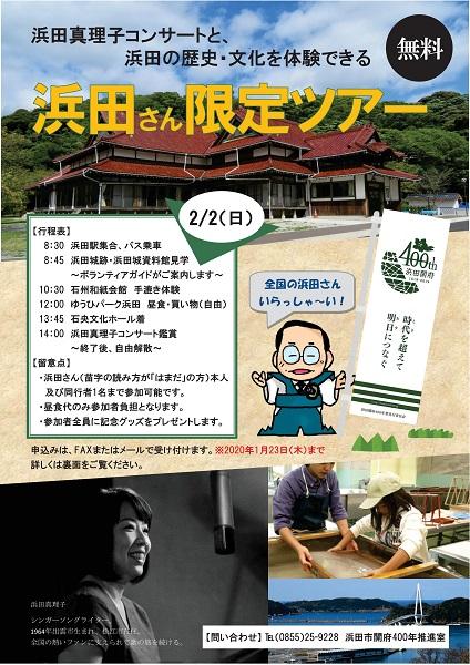 2/2(日)【「はまださん」限定】 浜田真理子コンサートご招待
