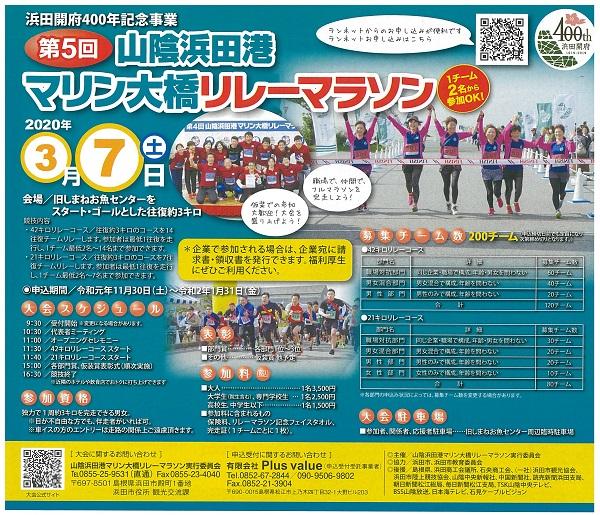 第5回山陰浜田港マリン大橋リレーマラソン ランナーの皆様へお得な宿泊プランをご紹介します!