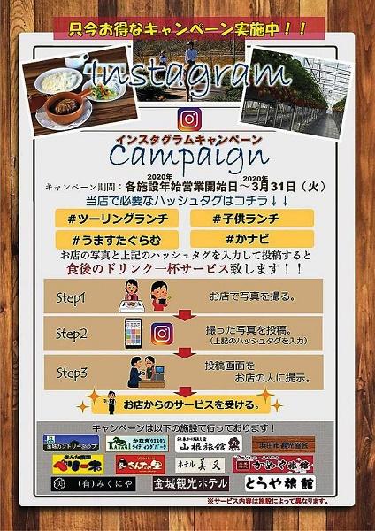 1/1(水)~3/31(火) 令和2年インスタグラムキャンペーン