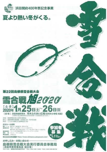 1/25(土)・26(日) 第22回島根県雪合戦大会『雪合戦旭2020』
