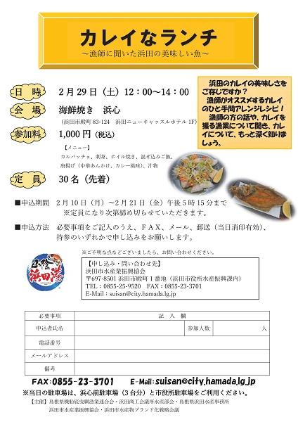 2/29(土) カレイなランチ~漁師に聞いた浜田の美味しい魚