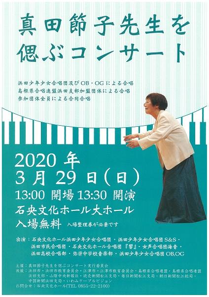 3/29(日) 真田節子先生を偲ぶコンサート