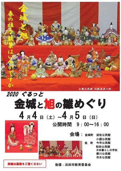 4/4(土)・4/5(日) 2020ぐるっと金城と旭の雛めぐり