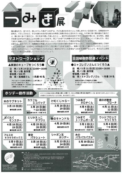 3/14(土)~5/31(日) つみき展