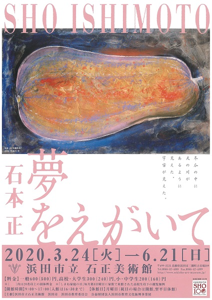 3/24(火)~6/21(日) 石本正「夢をえがいて」
