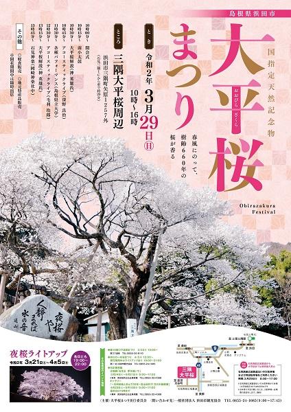 3/29(日) 大平桜まつり