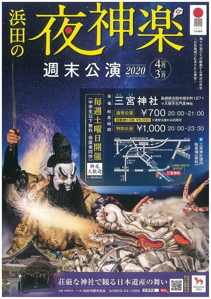 浜田の夜神楽週末公演2020