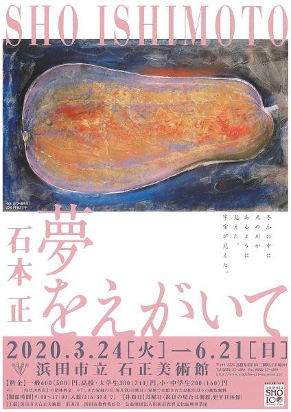 「夢をえがいて」展覧会のチラシ