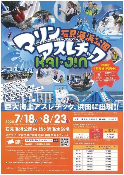 石見海浜公園マリンアスレチック海神-KAI・JIN-のチラシ