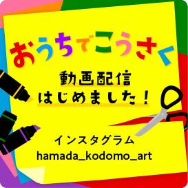 浜田市世界こども美術館のインスタグラム紹介イラスト