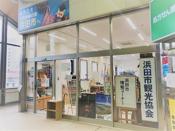 浜田市観光協会事務所の画像