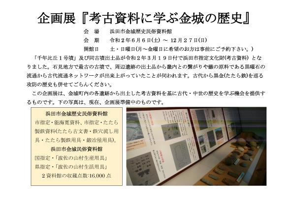 企画展「考古資料から学ぶ金城の歴史」チラシ