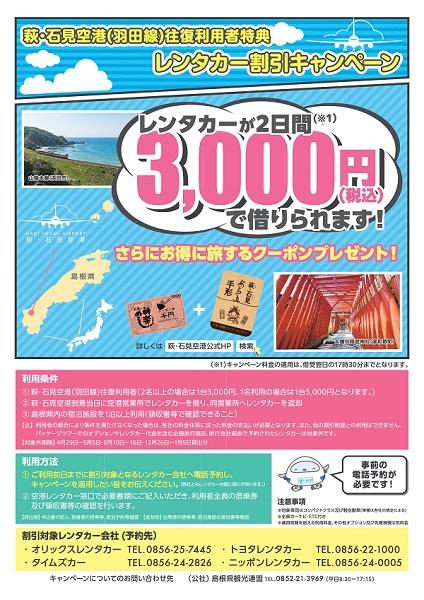 萩・石見空港レンタカー割引キャンペーン