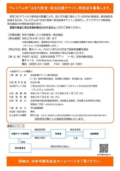 浜田応援チケットのチラシ
