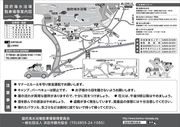 国府海水浴場海開き2020案内図