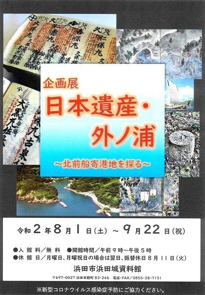 浜田城資料館企画展 日本遺産・外ノ浦 北前船寄港地を探るのちらし