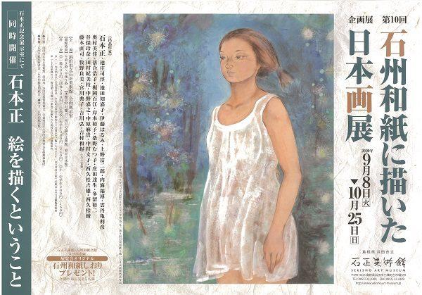 第10回石州和紙に描いた日本画展のちらし