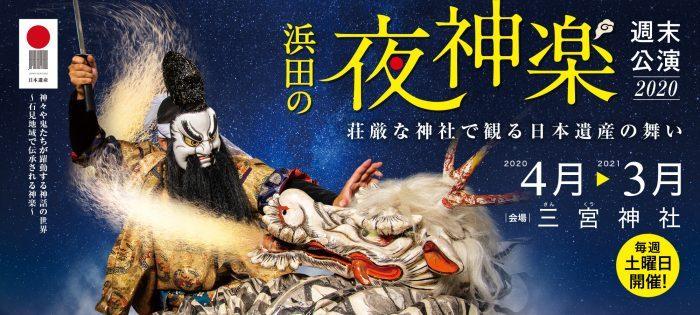 浜田の夜神楽週末公演