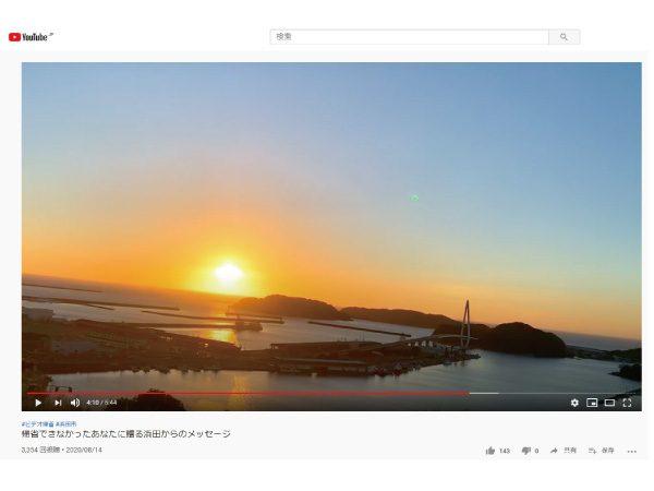 浜田商業高校youtube画像