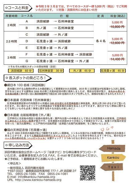 浜田市観光タクシーちらし