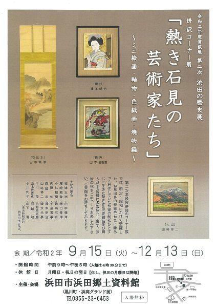 第二次浜田の歴史展併設コーナー展「熱き石見の芸術家たち」のちらし