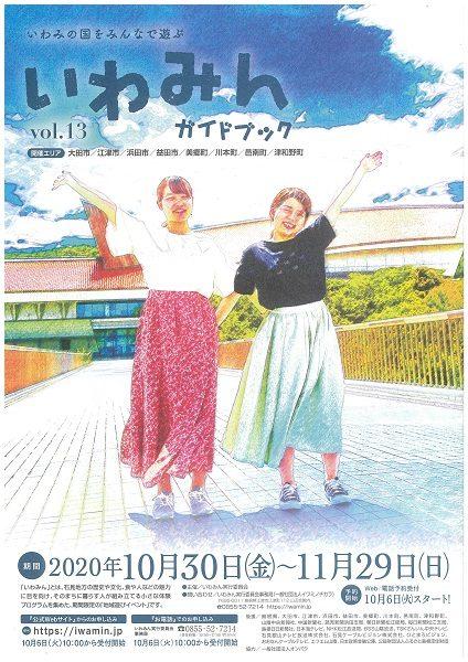いわみの国をみんなで遊ぶ いわみん vol.13