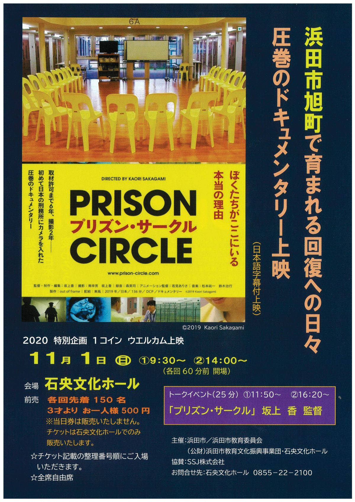 PRISON CIRCLE(プリズン・サークル)ドキュメンタリー上映