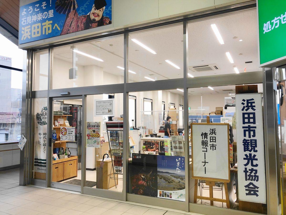 浜田市観光協会外観