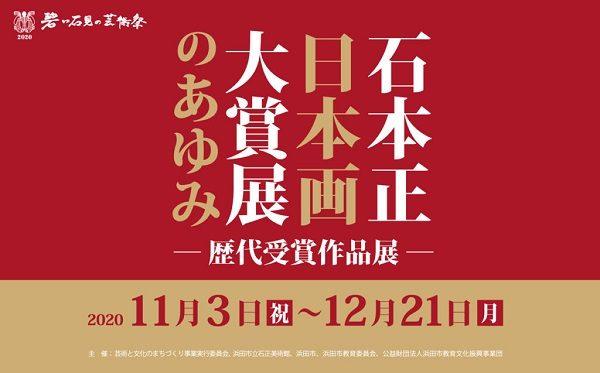 石本正日本画大賞展のあゆみ-歴代受賞作品展-