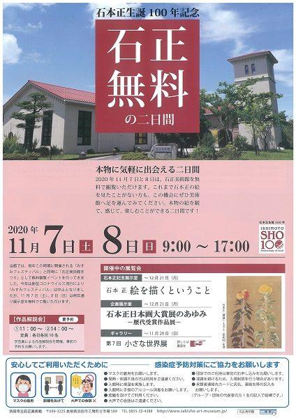 石本正生誕100年記念「石正無料」