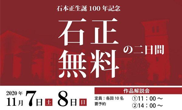 [石正美術館]石本正生誕100年記念「石正無料」