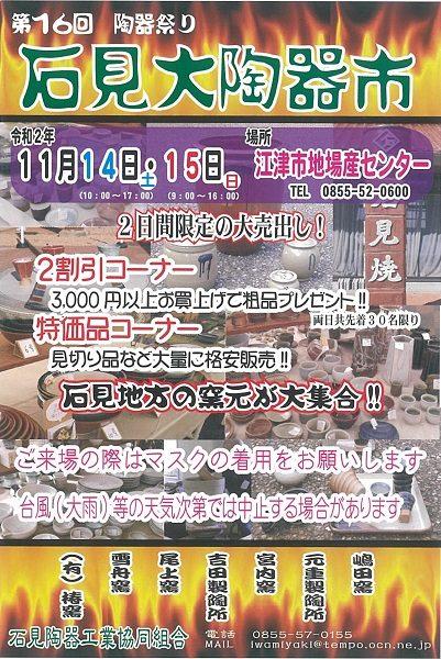 第16回陶器祭り 石見大陶器市
