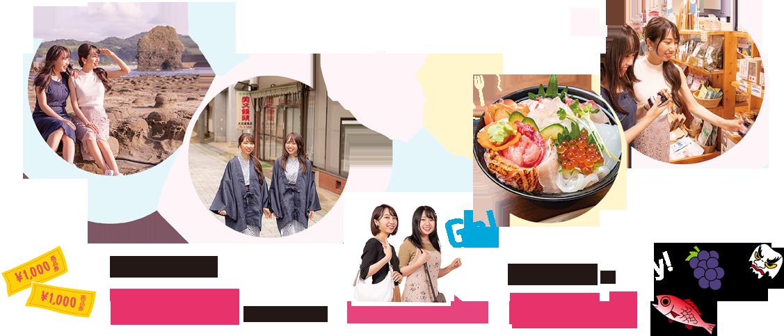 浜田市に宿泊で¥2,000の商品券プレゼント!