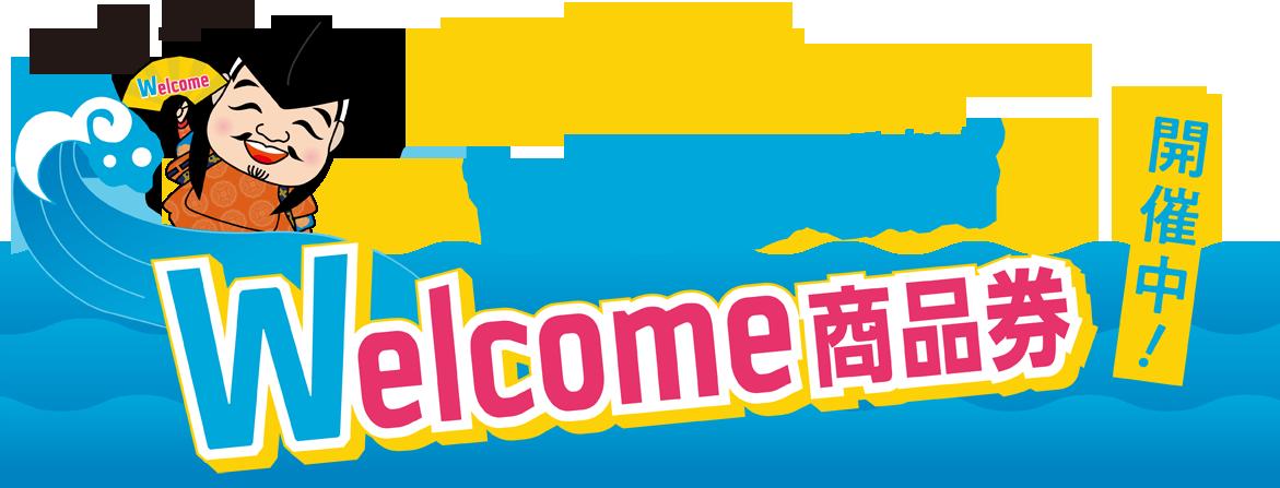浜田旅トクキャンペーン