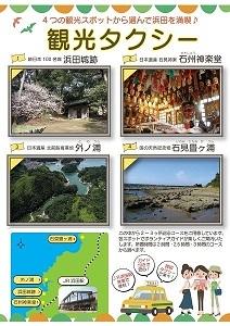~3/31まで全コース5,000円! JR浜田駅発着『浜田を満喫♪観光タクシー』